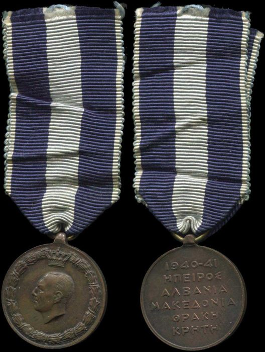Stamp Auction - greece - medals and decorations greek military