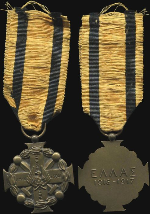 Coin Auction - greece - medals and decorations greek