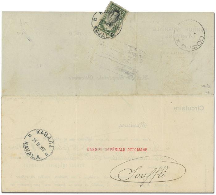 stamps of balkan wars