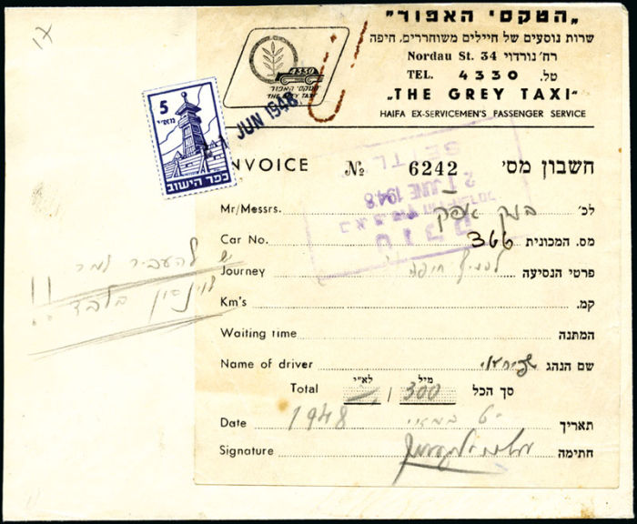 Stamp Auction Israel Israel Interim Period 1948