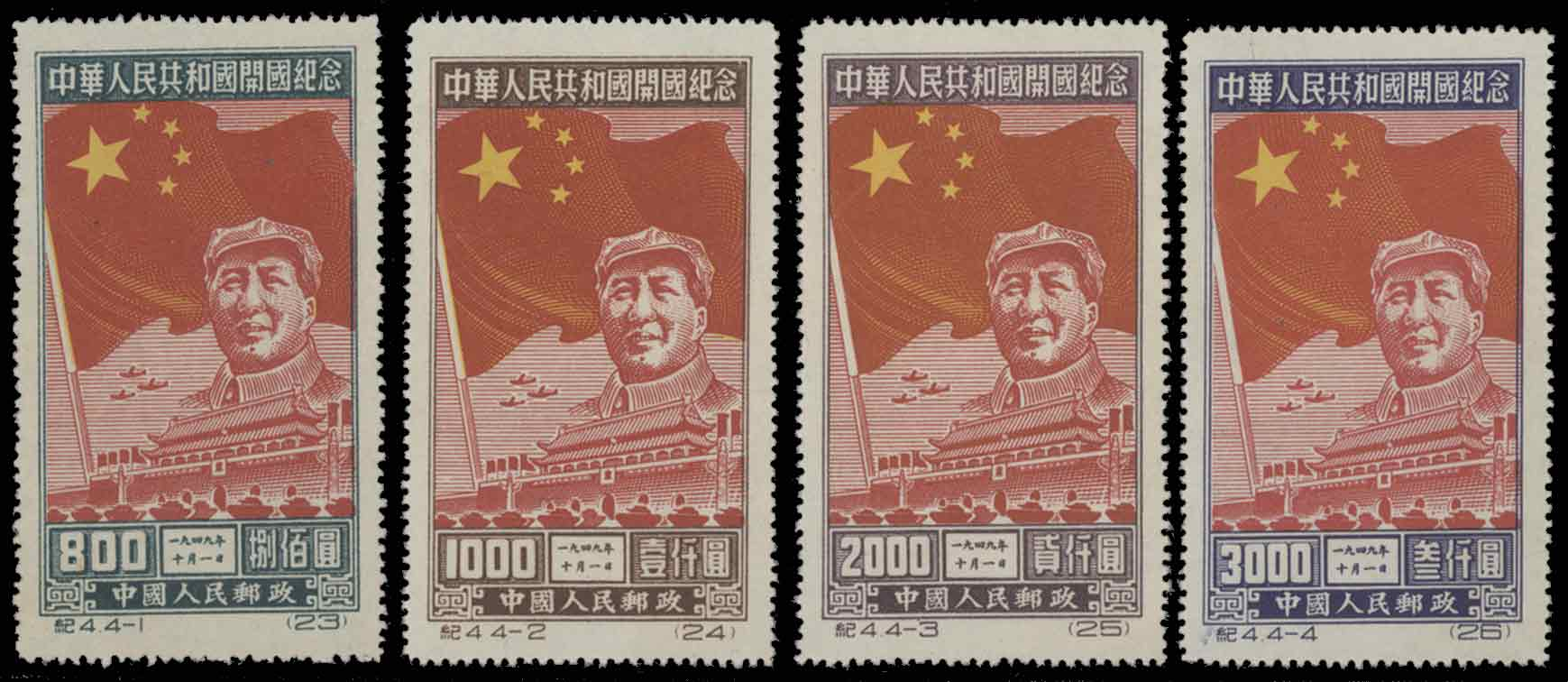 Stamp Auction - china prc - Postage Stamps and Postal