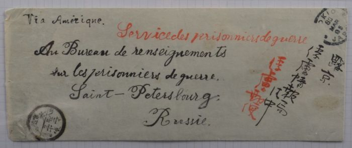 Coin Auction - stamps from other countries imperial russian covers