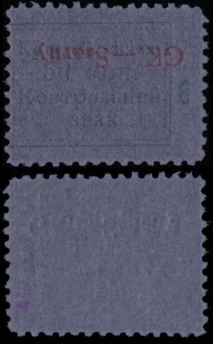 Lot 480 - germany. occupation issues of the world war ii ukraine - sarny -  Raritan Stamps Inc. Stamp Auction #63 on