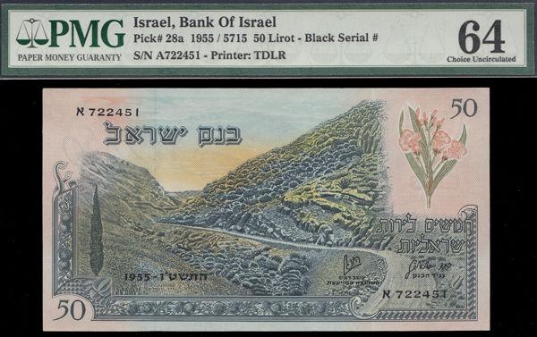 Black Serial no. 1958 Israel p-32a 10 Lirot UNC