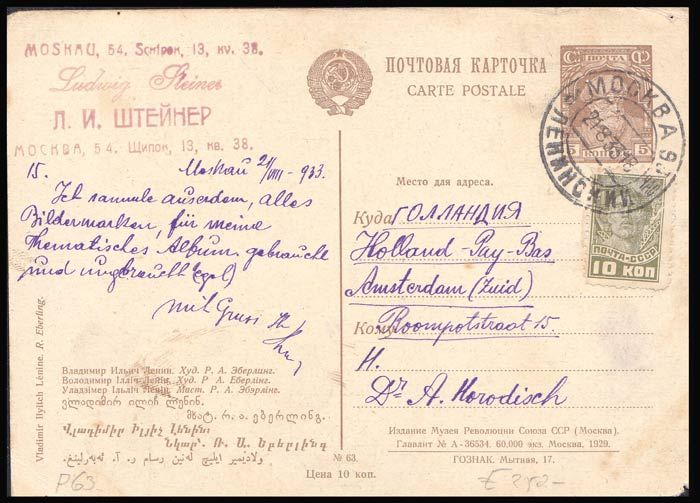 Stamp Auction - world wide philately Russia - Philatelic Auction #30