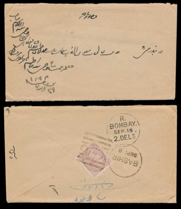 Lot 308 - india india used abroad -  Todywalla auctions Stamp Auction No. 6