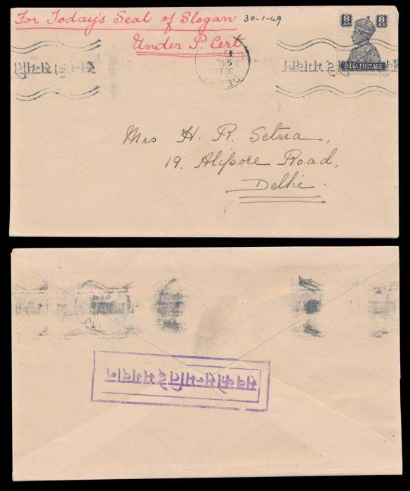 Lot 483 - india mahatma gandhi -  Todywalla auctions Stamp Auction No. 6